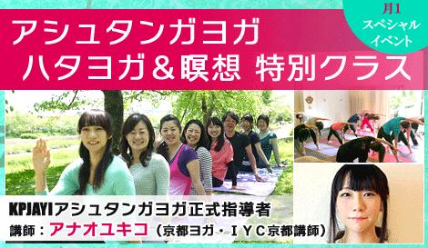 アシュタンガヨガ・ハタヨガ特別クラス アナオユキコ 京都ヨガ・IYC京都