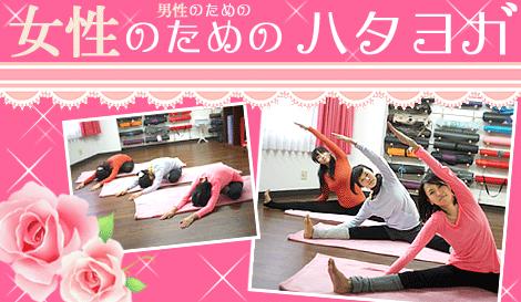 女性・男性のためのハタヨガ アナオユキコ 京都ヨガ・IYC京都
